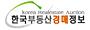 한국부동산 경매정보