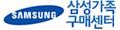 삼성가족구매센터